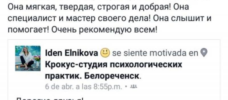 Отзыв о профессионале: Светлана