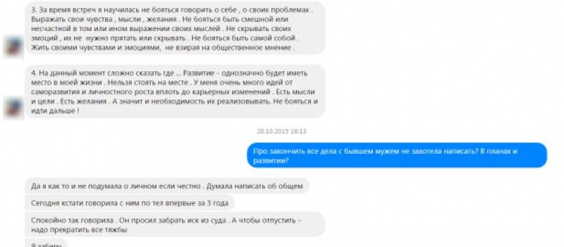 Отзыв о скайп сессиях Марина