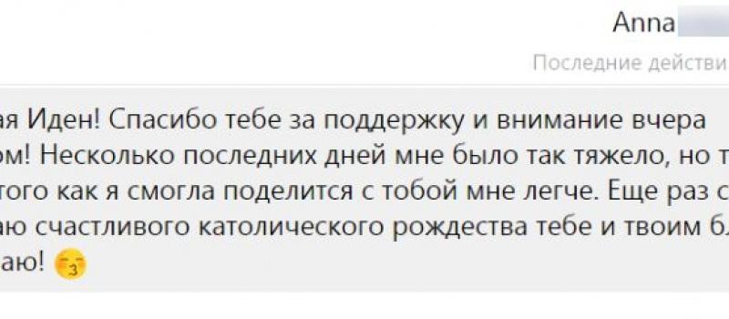 Отзыв клиентки Анна