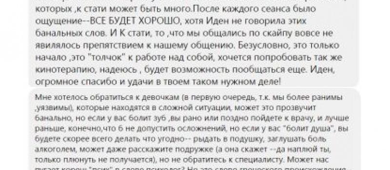 Отзыв о терапии в скайп  Ольга