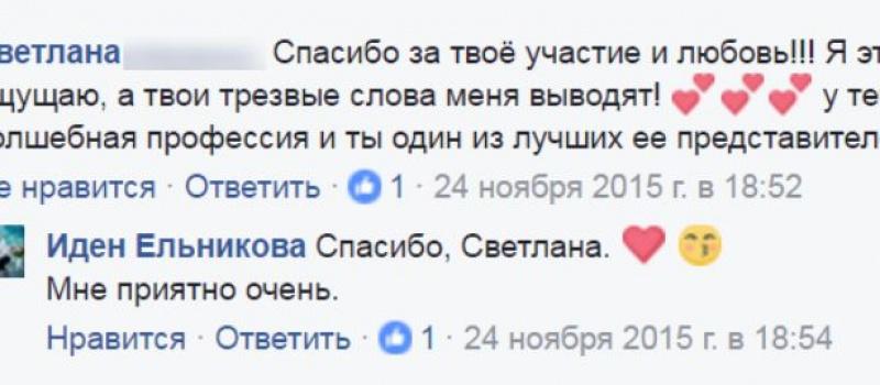 Отзыв клиентки Светлана