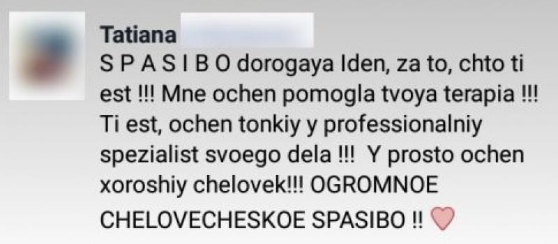 Отзыв о профессионале: Татьяна