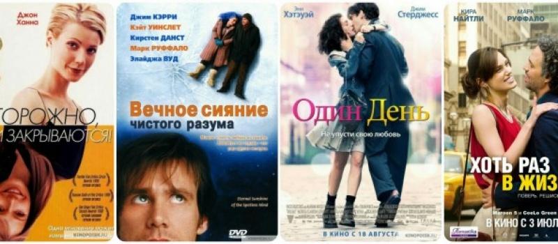 Рекомендую 4 киноленты об отношениях с бывшими