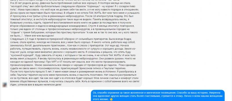 Рекомендация по работе с гештальт-терапевтом